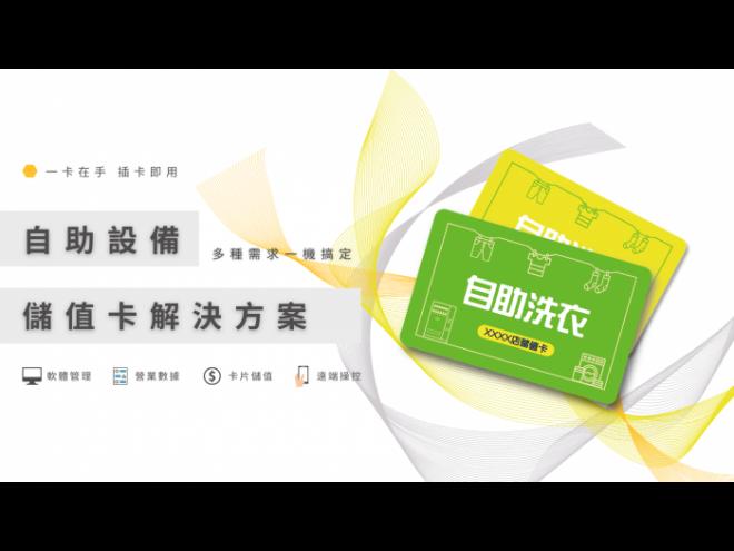 自助設備儲值卡解決方案